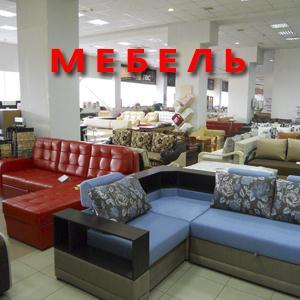 Магазины мебели Куйтуна