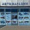 Автомагазины в Куйтуне
