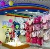 Детские магазины в Куйтуне