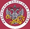 Налоговые инспекции, службы в Куйтуне